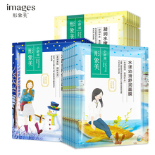 Images Moisturizing Sheet Mask Hyaluronic Acid Hydrating Firming Shrink Pores Essence Plant Whitening Repair Acne Treatment