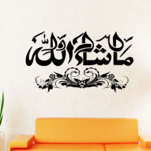 DCTOP Flower Pattern Wall Stickers Allah Islamic Wall Decals Art Muslim Calligraphy Home Decor PVC