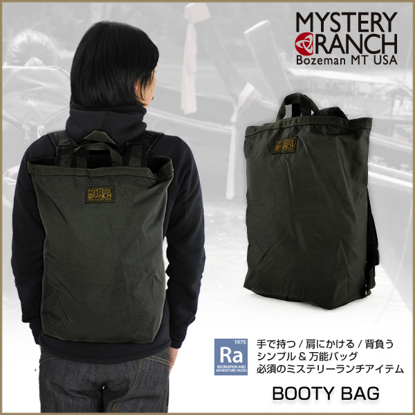 Lotte Limited Mystery Ranch Booty Bag Backpack