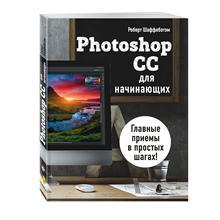 Photoshop CC для начинающих (Роберт Шаффлботэм, 978-5-699-81404-6, 272 стр., 12+)