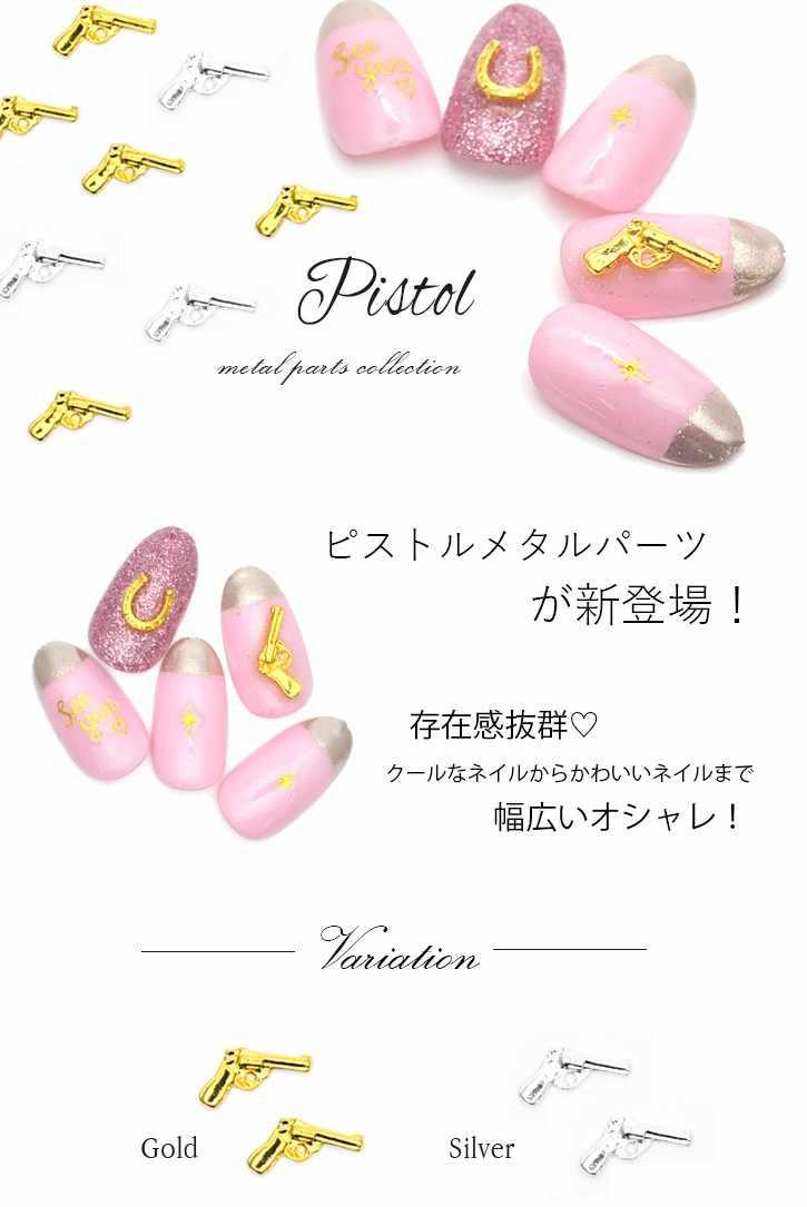 5 шт./упак. Япония Корея сплав для дизайна ногтей Золото Серебро Черный маленький пистолет металлические ювелирные украшения коллекция для женщин ногтей DIY