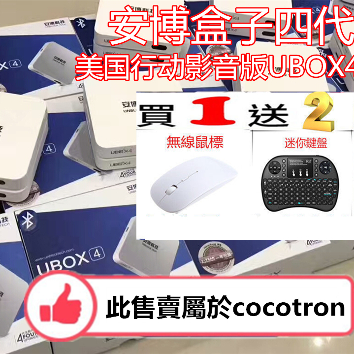 Ubox4 UNBLOCK Tech TV BOX ubox 4 Ubox S900ProBT Gen4 Bluetooth For Global 1000+ Free HK TAIWAN chinese Korean Adult Channels