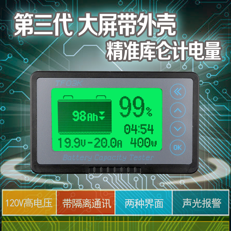 TF03K Cassette Coulomb Electric Car Battery Battery Meter Display DC Display