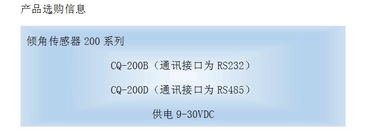 Наклона сенсорный уклономер angiometer измерение уровня MOUDBUS Связь RS485/232
