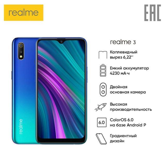 Смартфон realme 3 3+32 ГБ - Мощный процессор, Аккумулятор 4230 мАч,  [официальная российская гарантия]