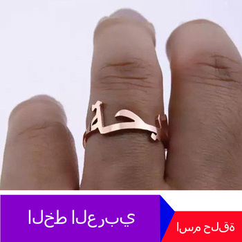 Custom Arabic Font Name Ring Personalized Islam Name Ring Stainless Steel Custom Rings For Woman Man Arabic Jewelry Accessories 925 sterling silver arabic ring personalized custom nameplate thin ring arabic letters name jewlery women fashion