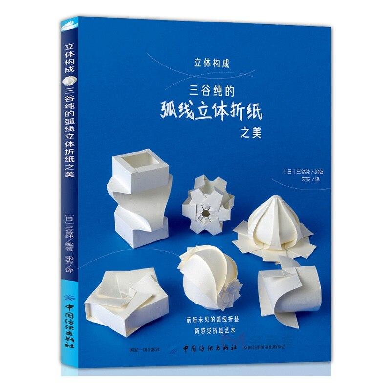 Arcs Creatifs Incurves Livre D Origami 3d Beau Papier Fait Main Origami Enfants Jouet Cadeau