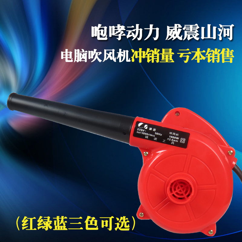 Computer hair dryer Blower Main engine dust collector Computer dust cleaning tool Household cleaning tool vehicle Vacuum cleaner pet hair dryer blower sale 2400w variable speed quickly drying ru shipping