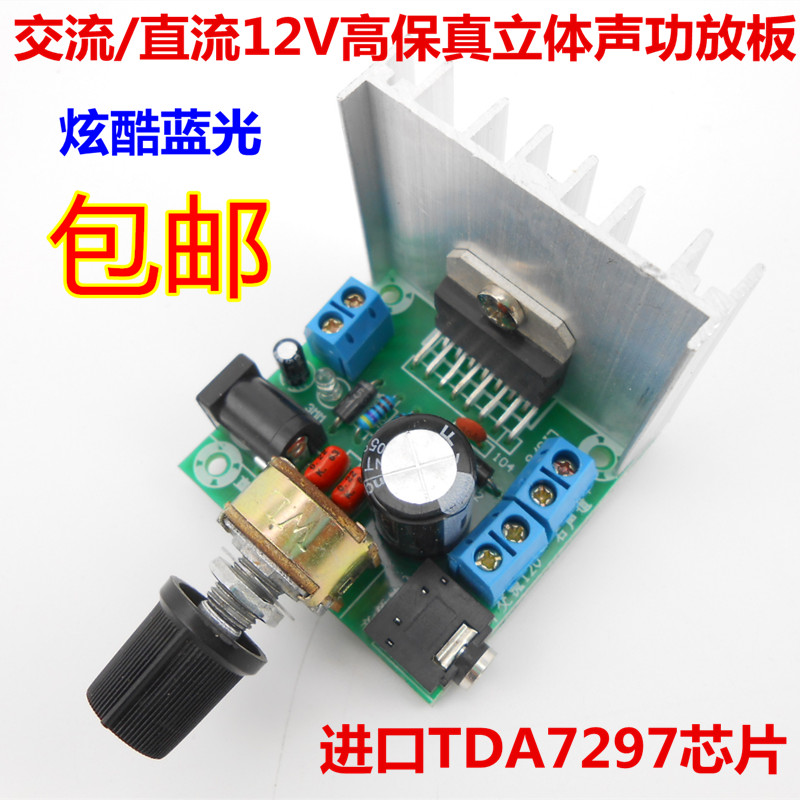 Fever TDA7297 power amplifier board / dual channel noise free AC and DC 12V finished TDA7297 chip name machine b 108 circuit no big loop negative feedback pure post amplifier hifi fever grade high power 12 tubes