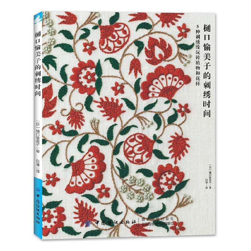 Yumiko Higuchi Embroidery Time Manual DIY Embroidery Tutorial Book Flower Plant Embroidery Pattern Book
