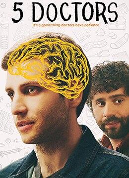 《五位医生》2016年美国喜剧电影在线观看