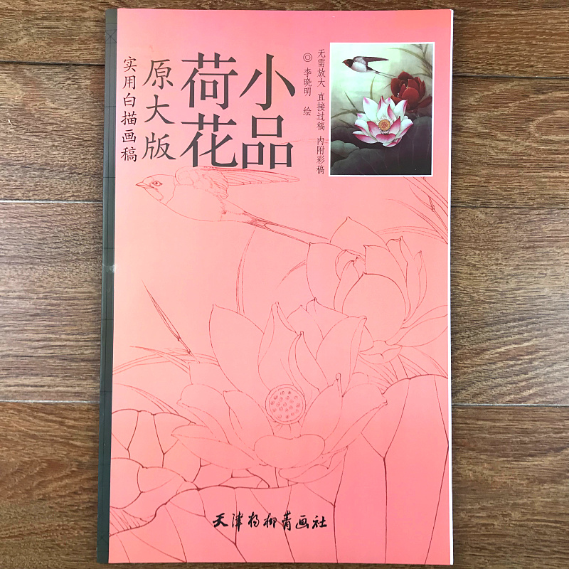 The Original Large-scale Practical White Sketch Painting Drawing Art Book For Flower Lotus