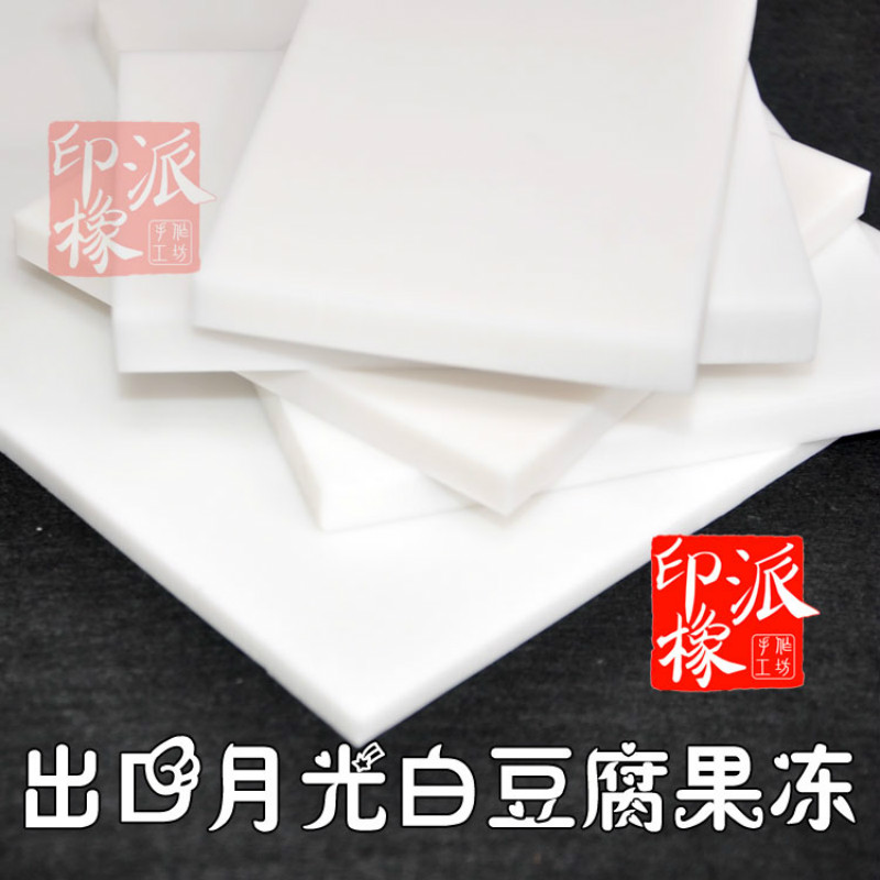 7.5*10*1cm export materials  carved with Rubber tiles moonlight white tofu white jelly white carved rubber chapter женские чулки export