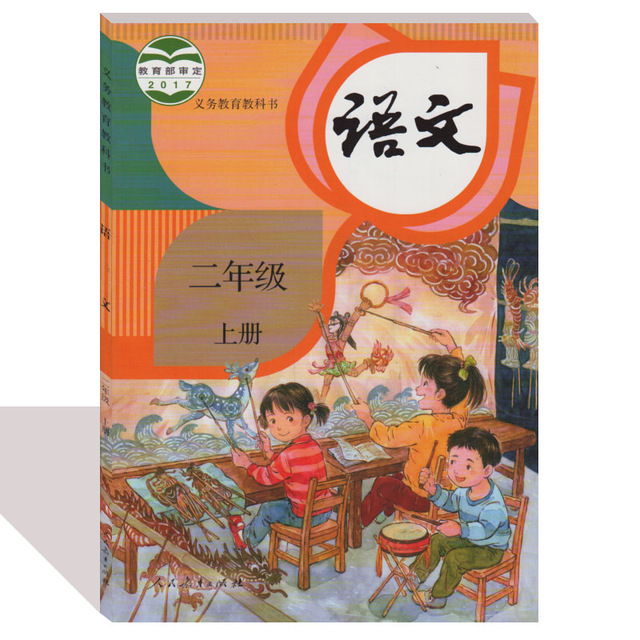 Second Grade Languages Book Textbook Schoolbook China Primary School Grade 2 Book 1 For Chinese Learner Students Learn Mandarin