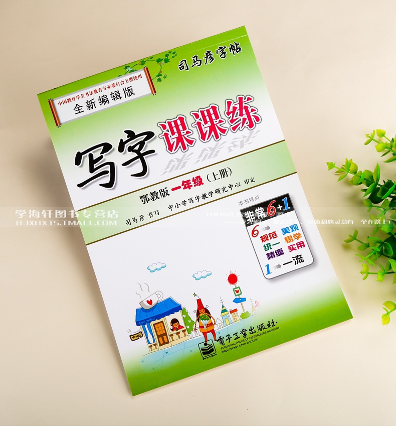 1pcs Chinese original textbook of primary school with copybook for Chinese learner and learning Mandarin,Grade one ,volume 1 александра эсперанса танец под запретом