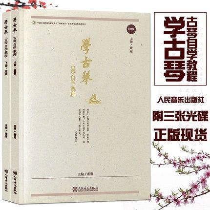 Guqin self study corso/Guqin principianti introduttiva corso di base con CD-in Libri da Articoli per scuola e ufficio su  Gruppo 1