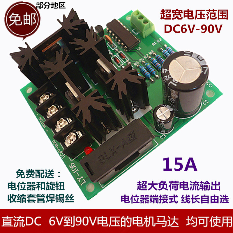 PWM DC motor pump 6V12V24V36V48V60V90V15A stepless speed regulation controller board dc motor pump pwm stepless speed change switch cotton sugar governor 9v12v24v36v48v60v