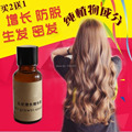 Professional Hair Loss Hair Growth Essence Keratin Hair Care Styling Products Anti Dense Sunburst Hair