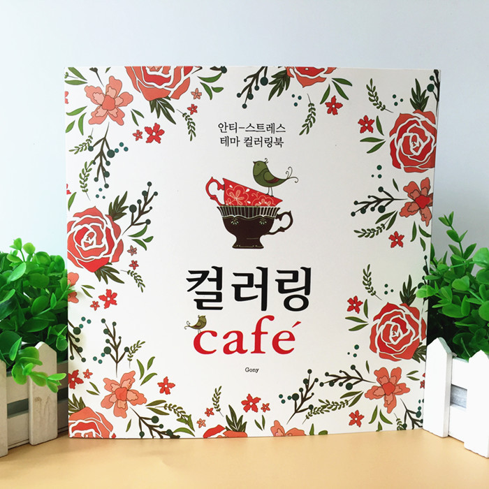 Aliexpress Buy Cafe Coloring Book For Children Adult Relieve Stress Kill Time Graffiti Painting Drawing From Reliable Color