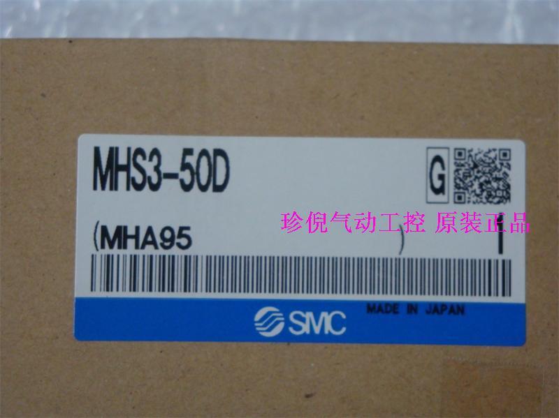 Brand new original SMC pneumatic finger MHS3 50D