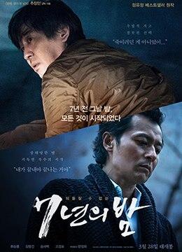 《7年之夜》2018年韩国剧情,惊悚电影在线观看
