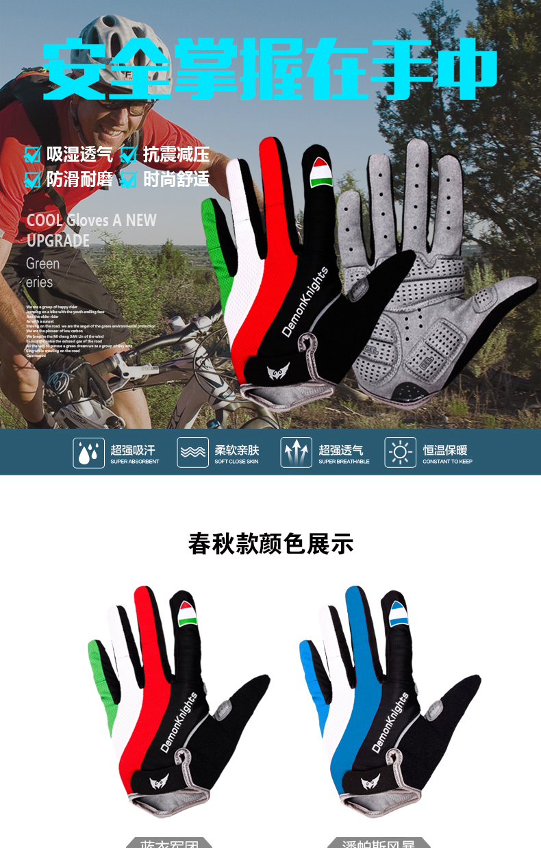 High Quality bicycle gloves
