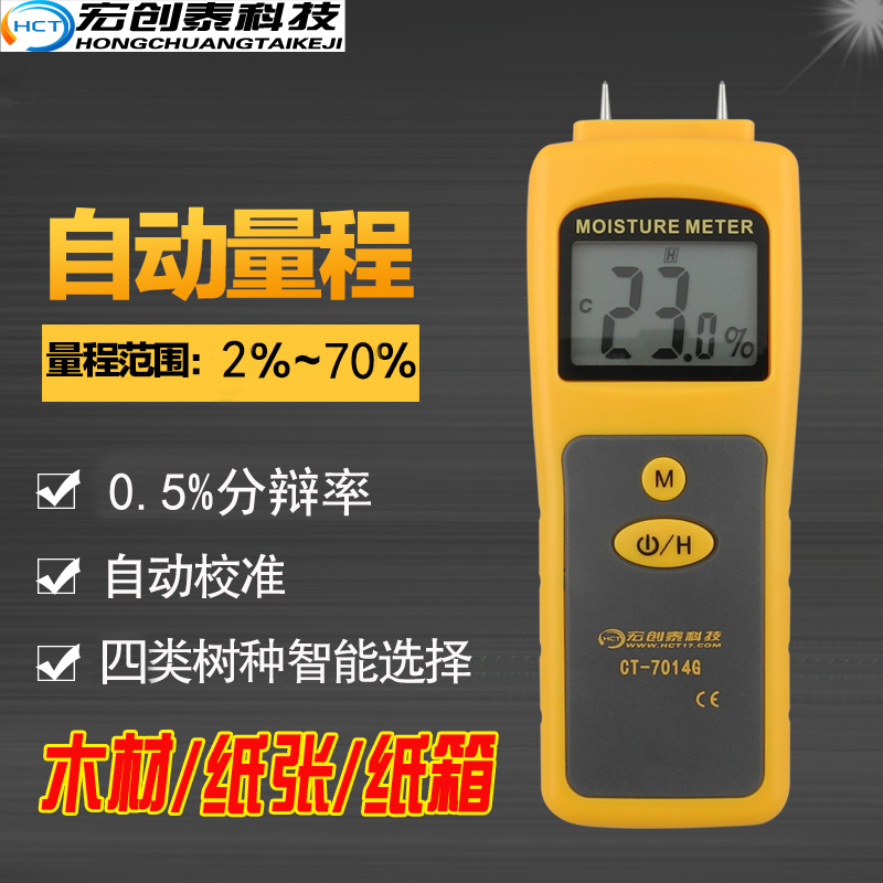 New Wood Moisture Tester, Floor Paper Moisture Meter, Corrugated Box Moisture Detector portable pin type wood moisture meter mc7806