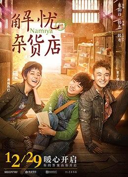 《解忧杂货店》2017年中国大陆剧情,奇幻电影在线观看