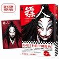 Книга китайских комиксов «лопасти стражи»  Старинная книга Бестселлер комиксов (том 3)