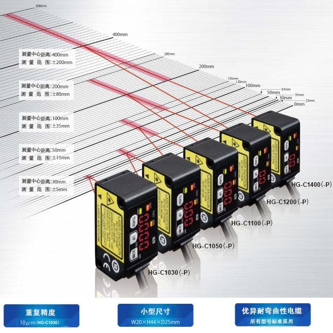 HG-C1030 HG-C1050 HG-C1100  HG-C1200 HG-C1400 NPN Micro Laser Measurement Sensor  Displacement Sensor 100% New Original