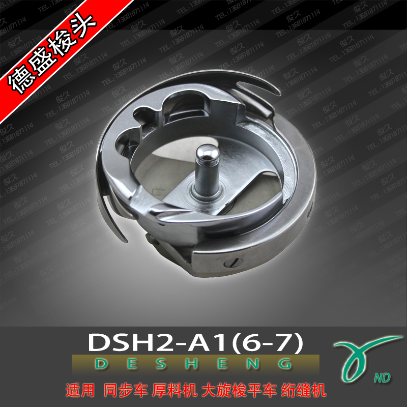 Allianz 6 7 hook DY car quilting machine large hook shuttle shuttle head broadax DSH2 A1 (6 7)