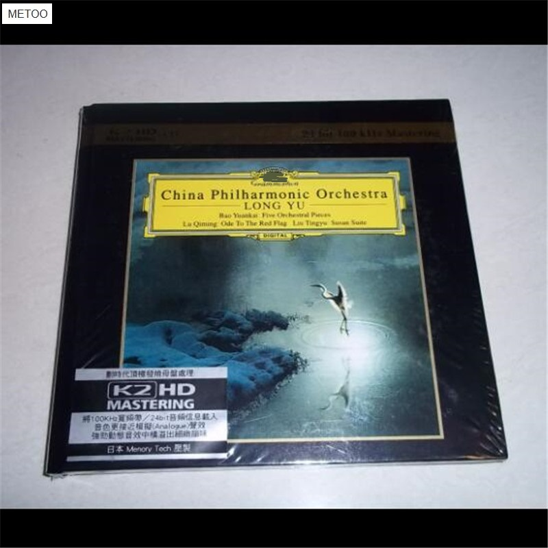 Reasonable Metoo free Shipping China Philharmonic Orchestra Yu Long New chinese Orchestral Works K2hd Cd Box
