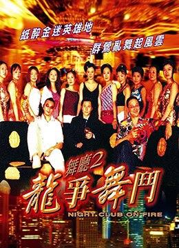 《舞厅2之龙争舞斗》2003年香港电影在线观看