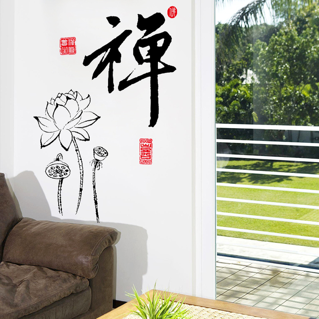 Chinese Character Chan And Lotus Of Buddhism Meaning Find Inner Peace For Living Room