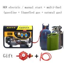 8 кВт электрический/ручной старт+ мульти-топливо(бензин+ сжиженный газ+ природный газ) маленький двигатель 220 В