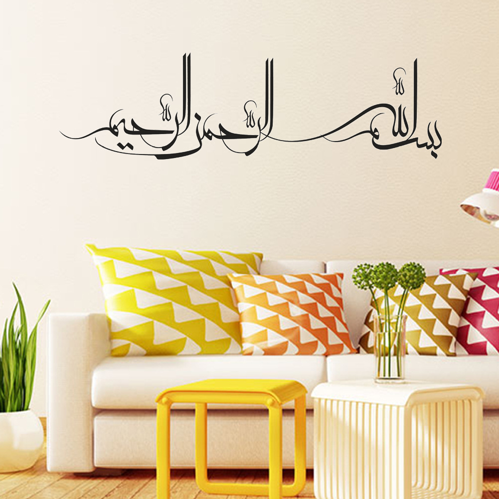 €8.3 6% de réduction|Moderne musulman arabe calligraphie Art Islam Stickers  muraux Allah citations Stickers muraux pour canapé chambre salon vinyle ...