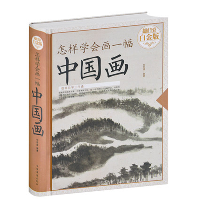 How To Learn To Draw A Chinese Painting Introduction To The Basic Skills Training Course Painting Landscape Animal Skills Books