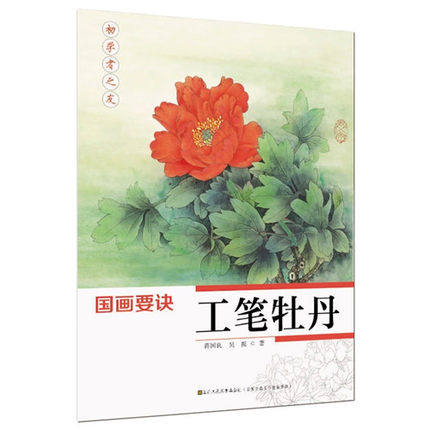 Chinese painting book peony flower by gongbi meticulous brush work art beginner meticulous color ink landscapes ladies figure filial piety chinese painting book written by chen shao mei