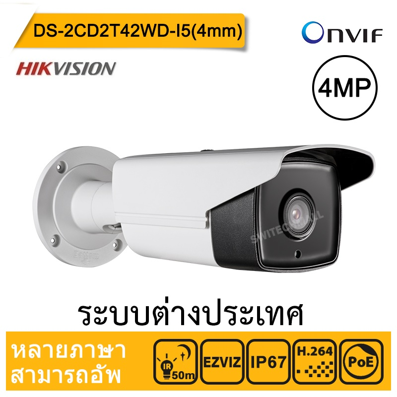 Hikvision  DS-2CD2T42WD-I5(4mm)  English version 4MP EXIR Outdoor Network Bullet IP security Camera POE 50m IR 120dB WDR, H264+