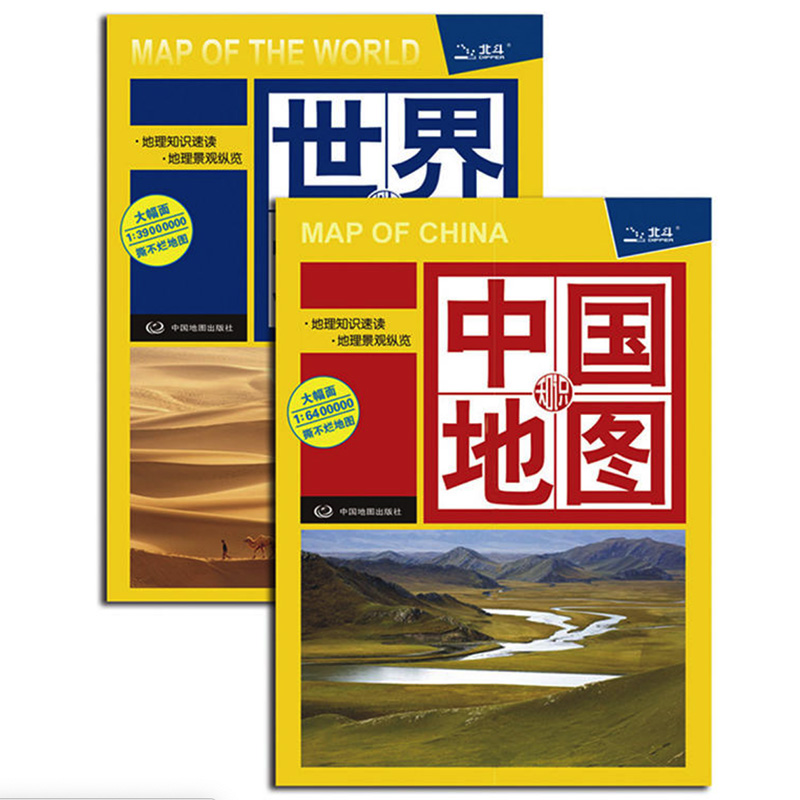 2Pcs/set Map Of The World&China (Knowledge Map) Chinese Version Laminated Double-Sided Waterproof Durable Map Big Size