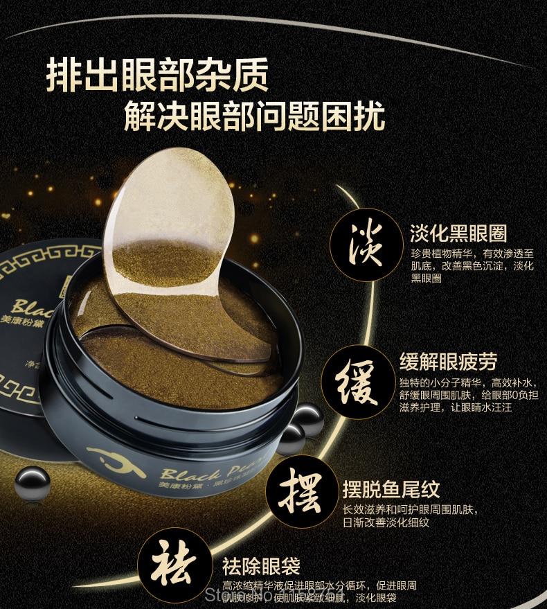 Black Pearl Gold Aquagel Collagen Eye Mask Sleep Mask Eye Patches Dark Circles Mask Facial To Face Skin Care Anti Wrinkle 60pcs 20