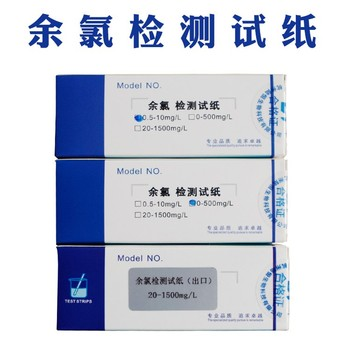Residual chlorine test paper 0-500 high sensitive high concentration effective chlorine disinfection concentration detection kit