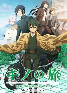 《奇诺之旅:新作动画》2017年日本动画,冒险动漫在线观看