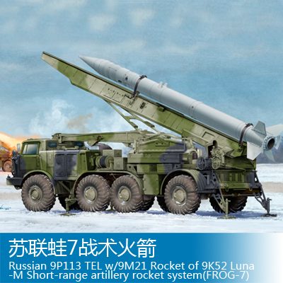 Trumpeter 1/35 Soviet frog -7 tactical rocket Assembly model Toys limit discounts trumpeter model 1 35 scale military models 01019 soviet 9p117m1 launcher w 9k72 missile elbrus model kit