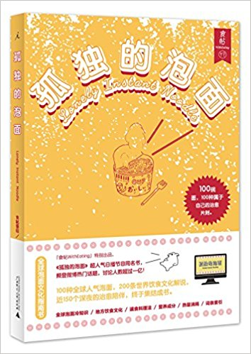 Lonely Instant Noodle (Chinese Edition) Chinese Food Cooking Book