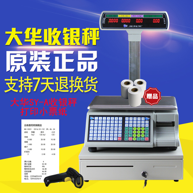 US $181 7 |Shanghai Dahua scale bar cashier said electronic scale  supermarket fruit shop bulk printing scale SY 15A30kg-in Weighing Scales  from Tools