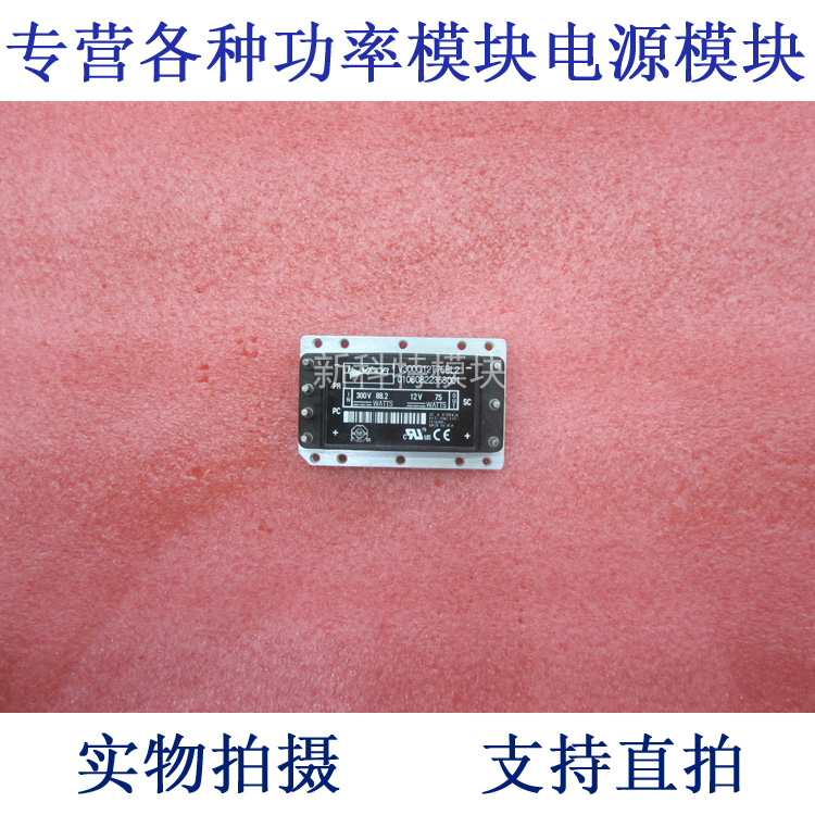 цена на V300C12T75BL2 300V-12V-75W DC / DC power supply module