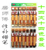 Free shipping 14pcs/set furniture paint floor repair floor wax crayon scratch patch paint pen wood composite repair materials