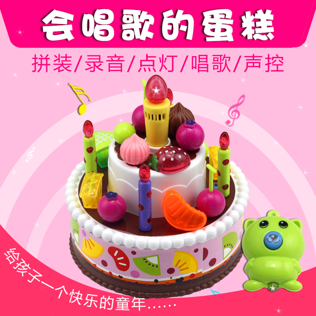 Music Cake Toy Girl 1 Toys