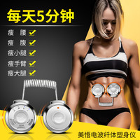 Fat Throwing Machine, Ve Sport Body Machine, Body Shaping Instrument, Electric Wave Vibration Machine, Slim Belt